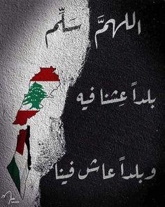 Beirut Lebanon, Palestine, Poster, Amazing, Pictures, Photos, Billboard, Grimm