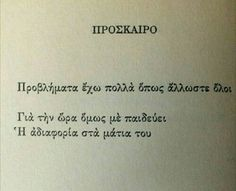 Poem Quotes, Movie Quotes, Life Quotes, Scott Fitzgerald Quotes, Greek Quotes, Thoughts And Feelings, Friendship Quotes, Wise Words, Typewriter Series