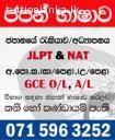 Find Tuition Teachers in Sri Lanka | Tuition Classes in Sri Lanka | Tuition Centers in Sri Lanka | Education in Sri Lanka  -  Art & Design - Japanese -ජපානයේ අධ්යාපනට JLPT/NAT හෝ  (O/L) ,(A/L) විභාගයට