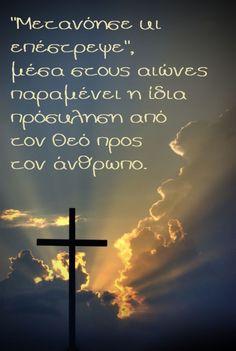 Religion Quotes, Greek Quotes, I Pray, Life Advice, Gods Love, Faith, Orthodox Christianity, Trust, Islands