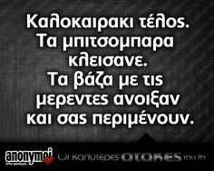 Funny Greek Quotes, Funny Quotes, Funny Statuses, Just Kidding, True Words, Just For Laughs, Best Quotes, Funny Pictures, Hilarious