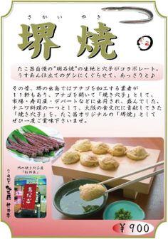 たこ昌様の「堺焼」