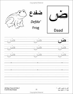 Learn how to write the Arabic Alphabet - Alif Baa Trace & Write 1 By Alia Khaled - Get Your Copy Now $6.95 - Also Available at Amazon.com #learnarabicalphabet