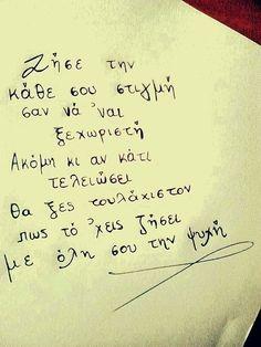 ♥♡ Greek Quotes, Poetry, Sayings, Words, Lyrics, Poetry Books, Poem, Horse, Poems