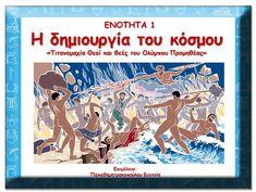 1. Η δημιουργία του κόσμου. Τιτανομαχία, Θεοί - Θεές, Προμηθέας (http://blogs.sch.gr/goma/) (http://blogs.sch.gr/epapadi/)