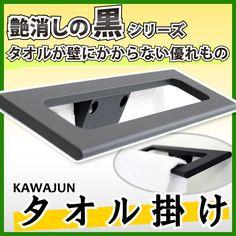 【在庫あり】KAWAJUN カワジュンタオル掛け[SC-470-XK] sc470xk