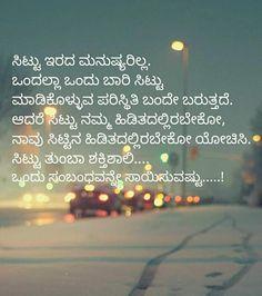 Love Quotes In Kannada, Morning Qoutes, Wish, Karnataka, Thoughts, Funny, Facebook, Princess, Funny Parenting