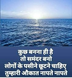 Latest Emotional quotes images in hindi Chankya Quotes Hindi, Inspirational Quotes In Hindi, Motivational Picture Quotes, Motivational Status In Hindi, Qoutes, Quotations, Good Thoughts Quotes, Love Me Quotes, Good Life Quotes