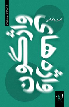 Converse Words   Cover Design: Kourosh Beigpour #typography #persiantypography #arabictypography #arabic #Iran #font #poster #book #cover #calligraphy #vector #graphic #middleeast #losAngeles #arabictype #kourosh #beigpour #kouroshbeigpour #letterform #logotype