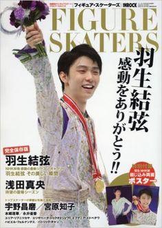 FIGURE SKATERS 2016年 01 月号 [雑誌]: イン・ロック 増刊 | 本 | Amazon.co.jp