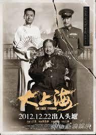 Image result for 大上海