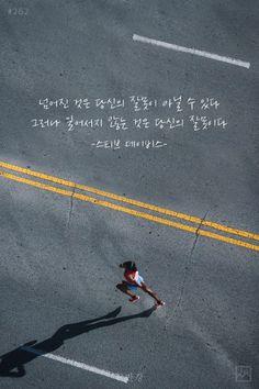 배경화면 모음 / 좋은 글귀 78탄 : 네이버 블로그 Wise Quotes, Famous Quotes, Inspirational Quotes, Life Skills, Life Lessons, Cool Words, Wise Words, Korean Writing, Couch To 5k
