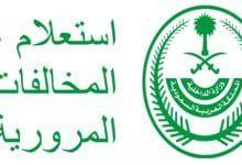 الاستعلام عن مخالفات المرور بالرقم القومي Traffic Calligraphy Arabic Calligraphy