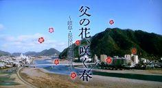 岐阜・長良川幇間物語、父の花咲く春