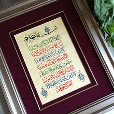 Excited to share the latest addition to my #etsy shop: Ayat al Kursi Quran Verse Wall Art http://etsy.me/2n1QzFa #everythingelse #religious #black #wedding #rainbow #ayatalkursi #quranwallart #islamiccalligraphy #quran