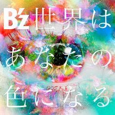 B'z「世界はあなたの色になる」ジャケット