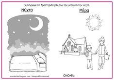 Μέρα - Νύχτα (δραστηριότητες για την αντίληψη της έννοιας του χρόνου) Preschool, Night, Blog, Home Decor, Decoration Home, Room Decor, Kid Garden, Blogging, Kindergarten
