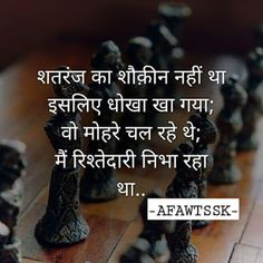 Motivational Status in Hindi Motivational Quotes in Hindi Friendship Quotes In Hindi, Hindi Quotes On Life, Karma Quotes, Life Lesson Quotes, Reality Quotes, Wisdom Quotes, True Quotes, Bewafa Quotes, Qoutes