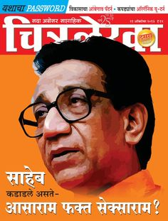 Chitralekha Marathi Marathi Magazine - Buy, Subscribe, Download and Read Chitralekha Marathi on your iPad, iPhone, iPod Touch, Android and on the web only through Magzter