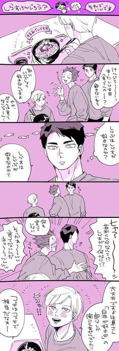 🌈ぺ子💘🐮 (@gerori) さんの漫画 | 46作目 | ツイコミ(仮) Haikyuu Anime, Amazing Art, Manga, Manga Anime, Manga Comics, Manga Art