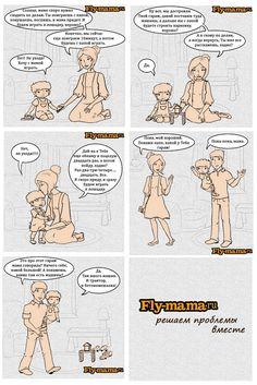 Психология в картинках: Когда маме нужно уйти по делам…