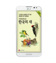 LG상록재단, 조류도감 「한국의 새」어플 출시