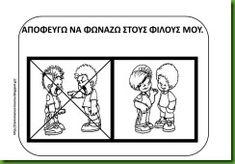 Κ35 Education, Teaching, Educational Illustrations, Learning, Onderwijs