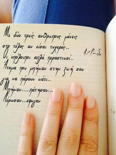 Greek Quotes, My Life, Wisdom, Writing, This Or That Questions, Words, Wall, Quotes, Letter