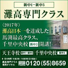 http://kouju.mabuchi.co.jp/images/topics/nada_bunseki.jpg灘高専門クラス
