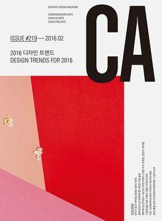 DESIGN MAGAZINE CA – 2016년 2월호(i219): 2016 디자인 트렌드