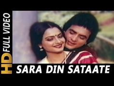 Sara Din Satate Ho | Kishore Kumar, Asha Bhosle | Raaste Pyar Ke 1982 Songs - YouTube Hindi Old Songs, Bollywood Music Videos, 80s Hits, Shashi Kapoor, Asha Bhosle, Kishore Kumar, Film Song, Romantic Songs, Lead Role