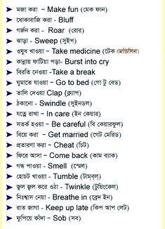 brochures meaning in bengali new 63 best bangla spoken english book images in 2019 of brochures meaning in bengali English Word Book, English Speaking Book, Learn English Words, English Study, Learning English, Vocabulary Book Pdf, English Vocabulary Words, English Sentences, English Phrases