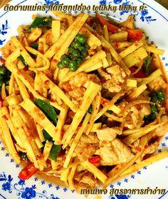 สูตรอาหารไทยทำง่ายและอร่อยค่ะ #สูตรอาหาร #อาหาร #อาหารไทย #สูตรอาหารไทย #อร่อย #น่ากิน #หิว #ทำอาหาร #ทำครัว #ผัด #ผัดเผ็ด #หน่อไม้ #หมู #พริกไทยอ่อน Easy Cooking, Cooking Recipes, Ethnic Recipes, Food, Food Recipes, Meals, Recipes