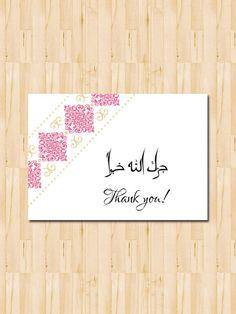 printable wedding invitation reply set diy bride modern arabic
