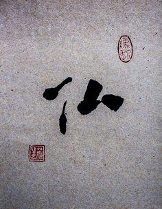 Fu (Buddha) Painted by Raymond Siu of Calgary.