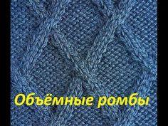 Объёмные ромбы.Узоры спицами+вязание спицами.Ромб.Как связать ромбы.Узор...