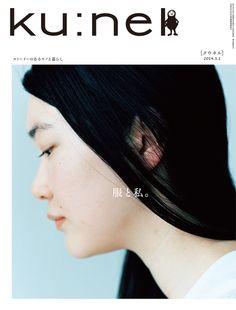 『服と私。』ku:nel vol. 67 | クウネル (ku:nel) マガジンワールド