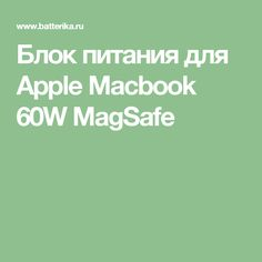 Блок питания для Apple Macbook 60W MagSafe