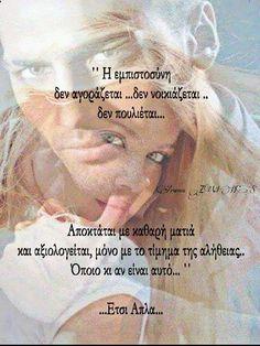 Φωτογραφία Greek Quotes, Great Words, True Words, Picture Quotes, Affirmations, Poems, Inspirational Quotes, Wisdom, Faith