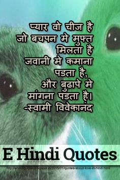 #lovequotes #hindiquotes #quotes