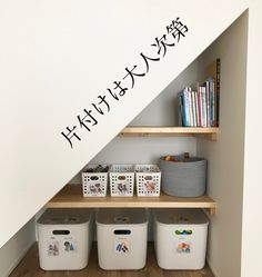 "@um.rph on Instagram: ""\片付け/ ・ 分類できるものは階段下の造作棚に#見せる収納 ・ そうでないものはキッチン裏収納の中に#隠す収納 をしています。 ・ 結婚するまで保育士をしていました。 ・ 0.1.2.4.5歳児を受け持った事があります。 ・ 毎日、生活の区切りで行われる『おかたづけ』 ・…"" Floating Shelves, Instagram, Home Decor, Decoration Home, Room Decor, Wall Shelves, Home Interior Design, Home Decoration, Interior Design"