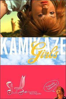 下妻物語 (Kamikaze Girls)