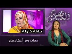 Fraja tv: Kissat Nass : Des grands mères qui ont élevé leurs petits fils قصة الناس: جدات ربين أحفادهن حلقة كاملة