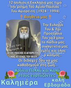 Prayers, Spirituality, Greek, Prayer, Spiritual, Beans, Greece