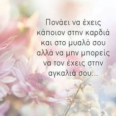 Greek Quotes, Love Story, Lyrics, Life Quotes, Relationship, Messages, Thoughts, Beautiful, My Love