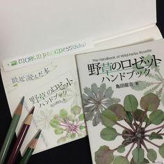 https://flic.kr/p/U6gXbR | 2017_04_20_rosette_01_s | ロゼット図鑑  I read this book.  © Belta(Mayumi Wakabayashi)