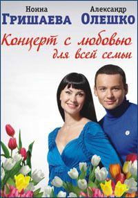 Концерт Нонны Гришаевой и Александра Олешко - С любовью для всей семьи / 2011 / РУ / IPTVRip :: Кинозал.ТВ