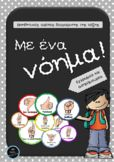 Mia taxi ma poia taxi Teaching Resources | Teachers Pay Teachers Teacher Pay Teachers, Teacher Resources, Teaching, Taxi, Store, Larger, Education, Shop, Onderwijs