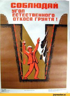всё плохо,все плохо,фэндомы,СССР,плакаты,сквозь время,техника безопасности