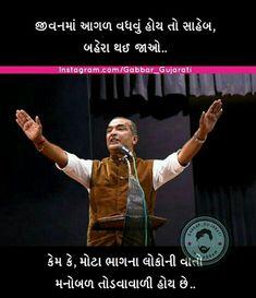 Advice Quotes, Jokes Quotes, Life Advice, Best Quotes, Life Quotes, Self Motivation Quotes, Motivational Quotes, Inspirational Quotes, Gujarati Quotes